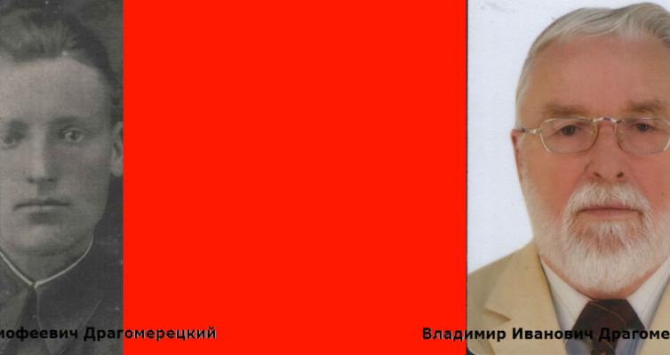 70 летию Великой Победы памяти погибшего отца мл.лейтенанта, 253 мотострелкового полка Ивана Драгомирецкого, захороненого в д.Банкино, Калужскоой области, в братской могиле.